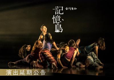 金枝演社《記憶島》2021雲門劇場首演延期公告