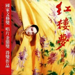 紅樓夢交響曲 (雙CD)