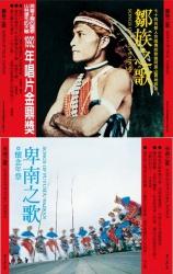 鄒族之歌 卑南之歌 (雙CD)