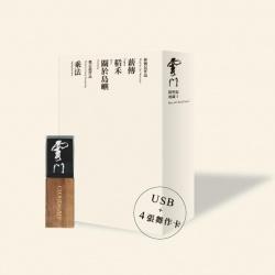 雲門跨世紀典藏Ⅰ (四齣舞作USB+舞作卡)